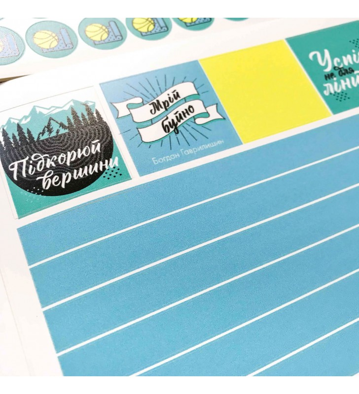 "Календарь-планер ""365 яскравих днів"" классический"