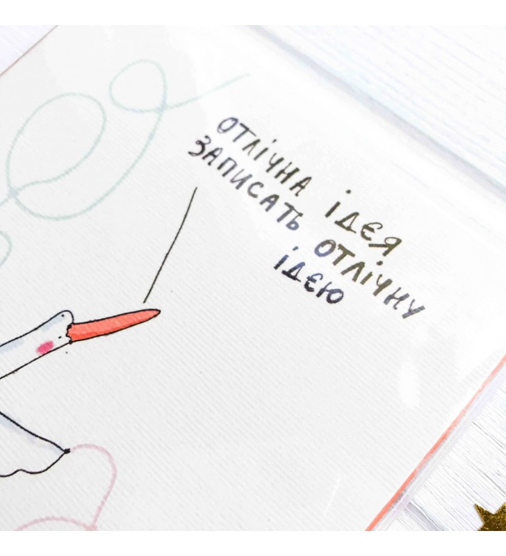 """Блокнот """"Write & Draw"""" Отлічна ідея"""