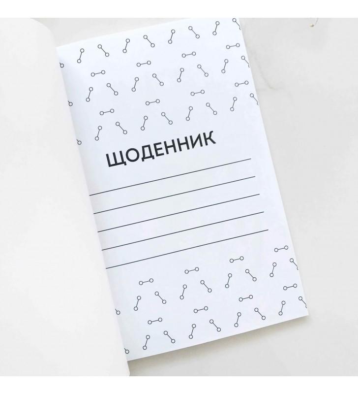 """Дневник """"Единорог"""""""