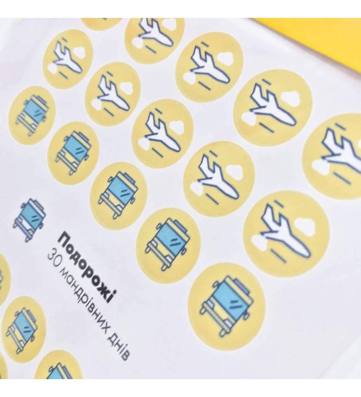 "Наклейки ""Plan the day"" travel yellow"