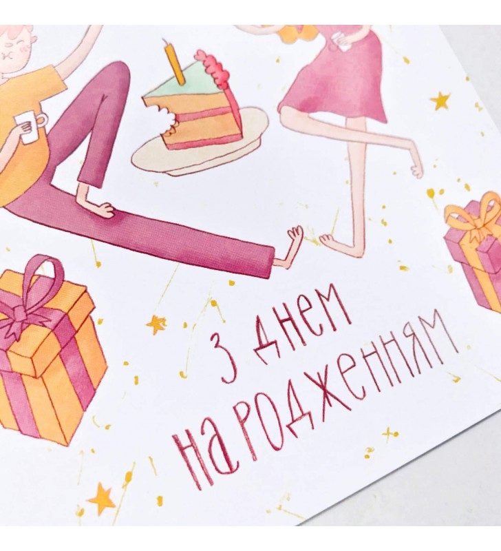 """Открытка """"OM NOM NOM"""" з Днем народження"""