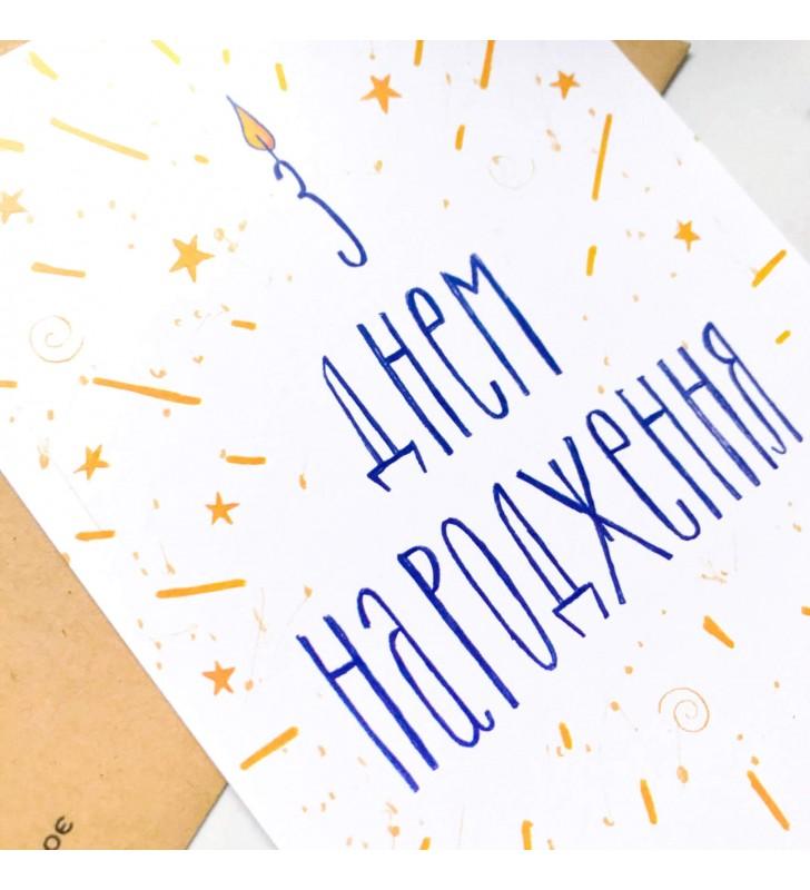 """Открытка """"З днем народження"""" салют"""
