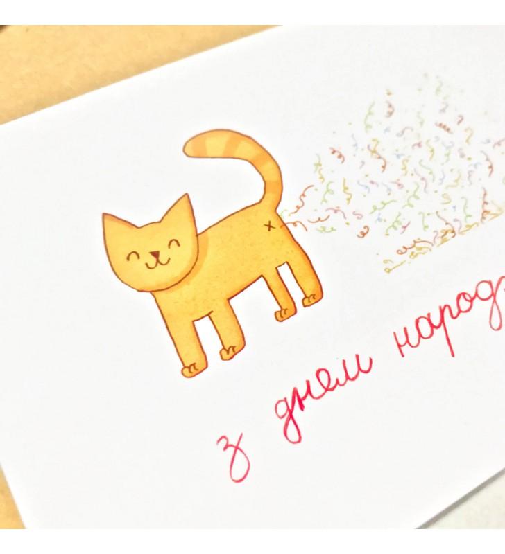 """Открытка """"З днем народження"""" котик"""