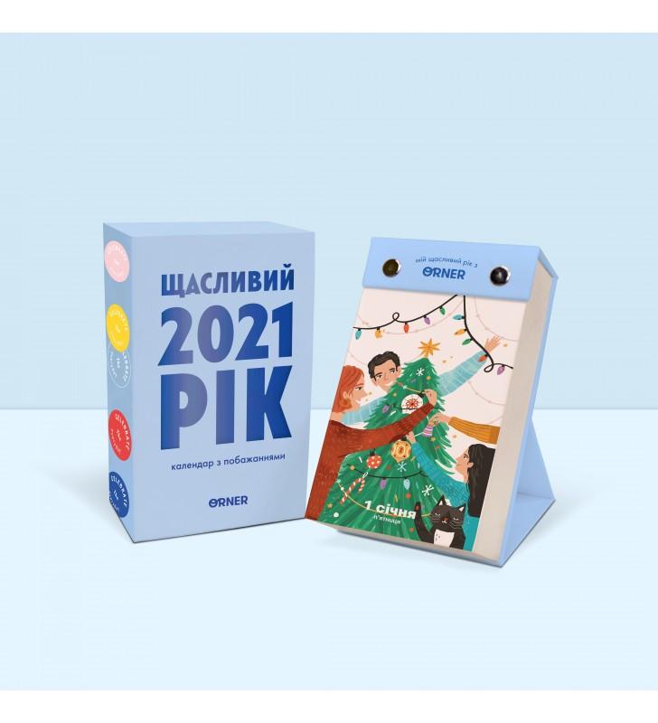 """Календарь """"Щасливий рік"""" 2021 blue"""