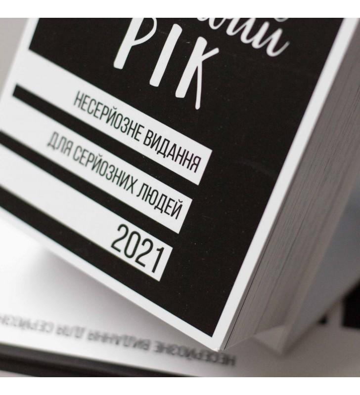"""Календарь """"Несерйозне видання"""" 2021"""