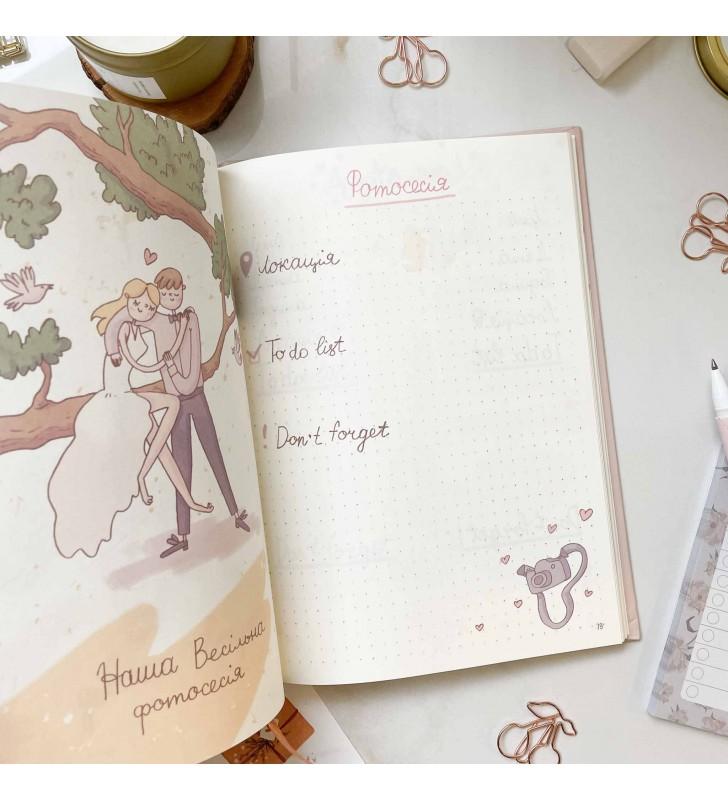 """Свадебный планер """"OMG! Я вже точно bride to be"""" violet"""