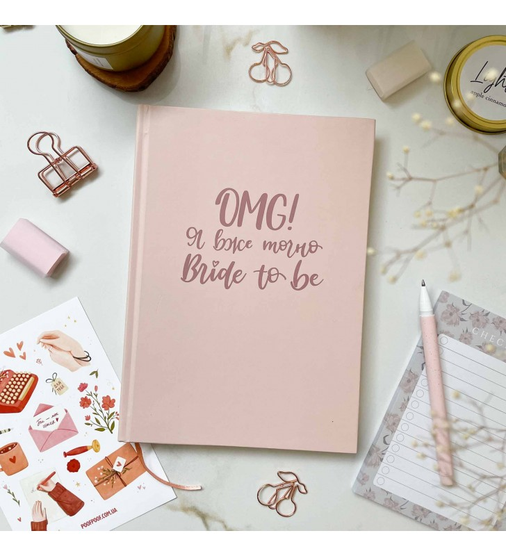 "Свадебный планер ""OMG! Я вже точно bride to be"" beige"