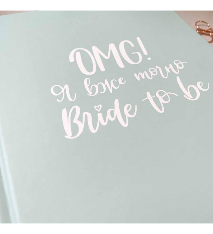 """Свадебный планер """"OMG! Я вже точно bride to be"""" blue"""