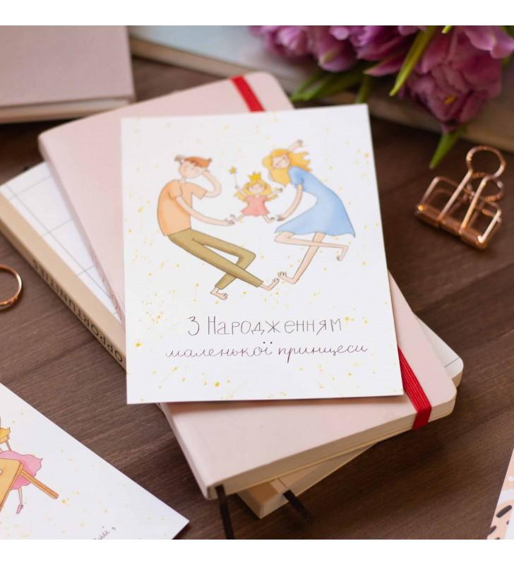 "Открытка  ""День народження маленької принцеси"""