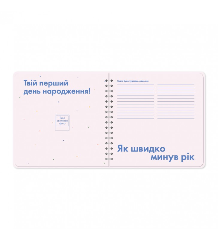 "Фотоальбом ""FIRST BABY ALBUM"" pink"