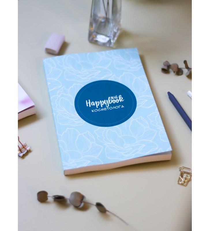 "Планер для косметолога ""Happy book"" голубой"