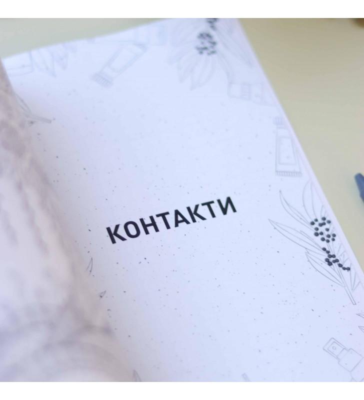 """Планер для косметолога """"Happy book"""" розовый"""