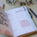 """Недельный планер """"Мій happy book"""" фиолетовый"""