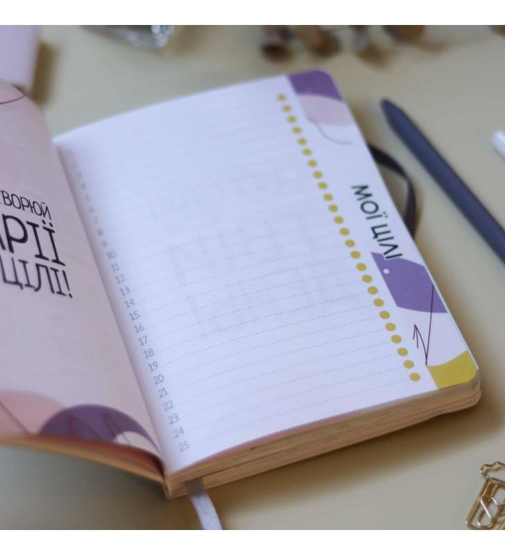 """Недельный планер """"Мій happy book"""" жёлтый"""