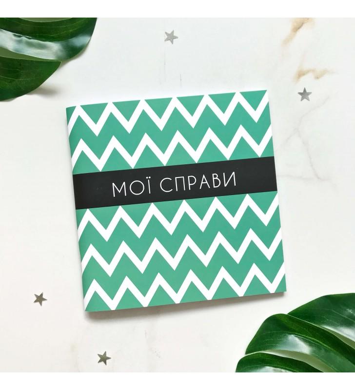 """Ежедневник """"Мої справи"""" бирюзовый"""